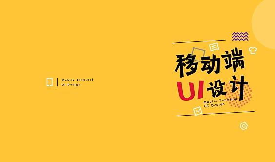 【上海UI设计免费体验课】培养思维创意、懂得用户体验''