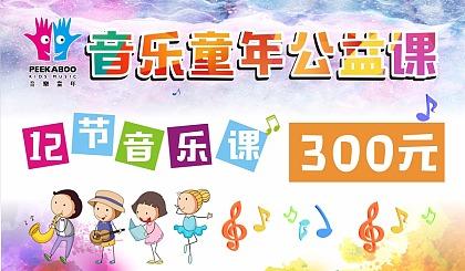 互动吧-音乐童年公益课300元12节,还宝贝快乐的音乐童年!