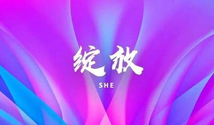 互动吧-绽放SHE2019会员招募