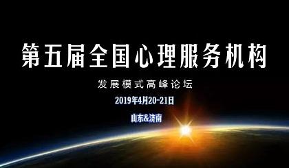 互动吧-第五届中国心理学会全国心理服务机构发展模式高峰论坛邀请函