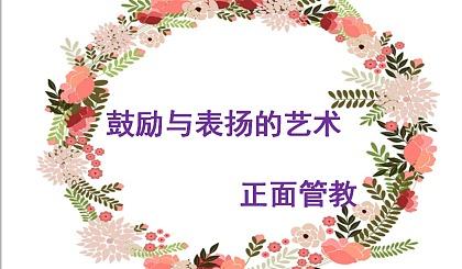 """互动吧-河东实验幼儿园家长学校""""正面管教""""活动邀请函"""
