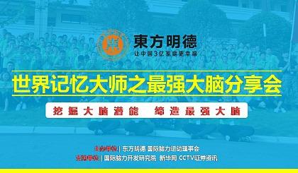 互动吧-北京大学青少年素质教育针对成都中小学**:快速记忆、专注力、思维导图