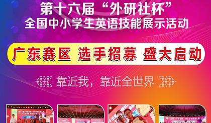 """互动吧-2019第十六届""""外研社杯""""全国幼少儿、中小学生外语文化节,等待你的加入!"""