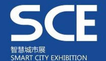 互动吧-2019上海国际智慧城市与智慧路灯展览会