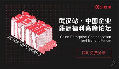 互动吧-51社保 中国企业薪酬福利高峰论坛 - 武汉站