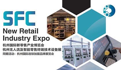 互动吧-SFC2019第二届杭州国际新零售产业博览会