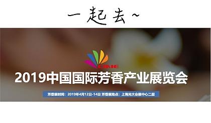 互动吧-【4月12-13日】一起去上海国际精油芳香展