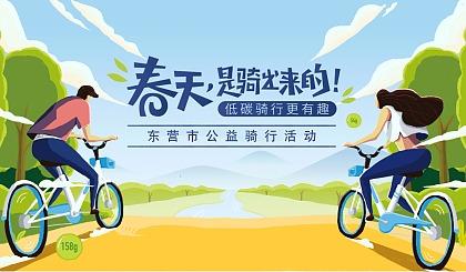互动吧-春天是骑出来的——东营市公益骑行活动