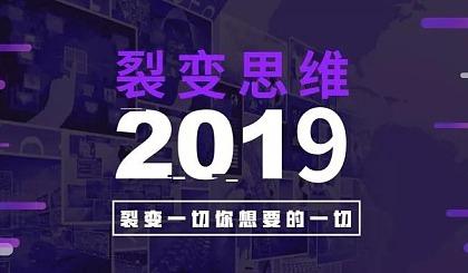 互动吧-2019年12月4日广州《裂变思维》,裂变人、裂变钱、裂变资源