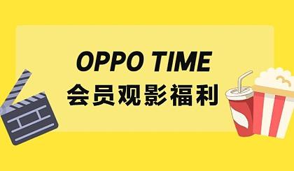 互动吧-定安丨【三重威胁之跨国大营救】OPPO免费观影活动!