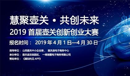 互动吧-2019《慧聚壶关●共创未来》 首届创新创业大赛开始报名了……