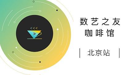 互动吧-数艺之友咖啡馆——北京站