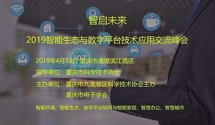 """互动吧-""""智启未来——2019智能生态与数字平台技术应用交流峰会"""""""