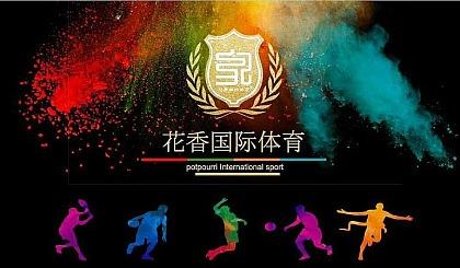 互动吧-花香盛世国际体育招生啦!!火速报名手慢无!