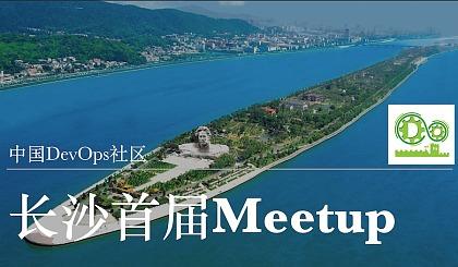 互动吧-中国DevOps社区-长沙首届Meetup