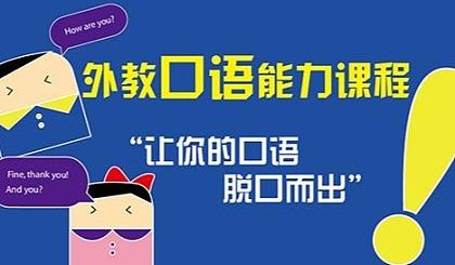 互动吧-镇江英语一对一培训,商务英语口语学习班,不背单词