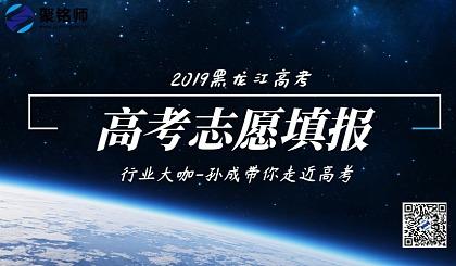 互动吧-大庆站-4月14日孙成老师带您走近高考,了解2019年高考政策