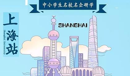 互动吧-【研学夏令营——上海复旦】青少年筑梦未来名校名企研学——上海站