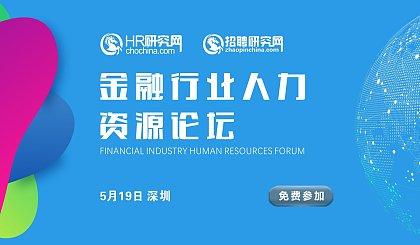 互动吧-深圳-HR研究网第2届(2019年5月19日)金融行业人力资源管理创新论坛