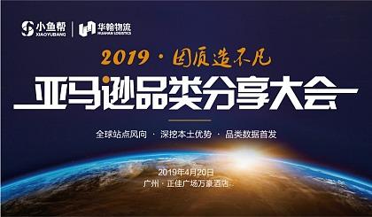 互动吧-2019亚马逊品类**大会 —— 全球站点风向,深挖本土优势,品类数据首发