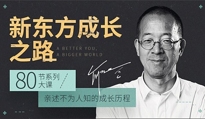 互动吧-俞敏洪 •  首次亲述新东方不为人知的创业历程