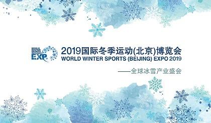 互动吧-2019国际冬季运动(北京)博览会