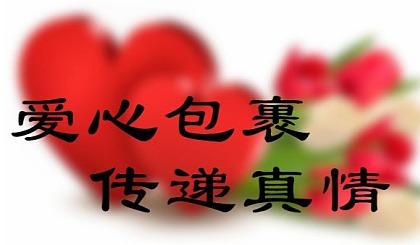 """互动吧-""""爱在春天里""""小包裹,大爱心捐赠活动!"""