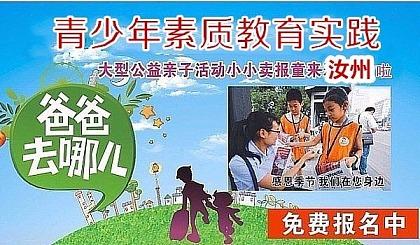 互动吧-青少年素质教育实践--大型社会公益活动小小卖报童(汝州站)