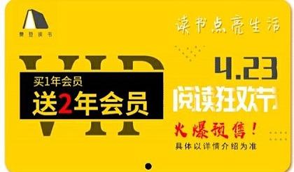 互动吧-【官方预售通道】樊登读书423阅读狂欢节,会期买一送二,火爆预售!