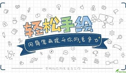 互动吧-杭州简笔画培训,零基础学工作 生活实用简笔画课程(图文教程+视频教程)