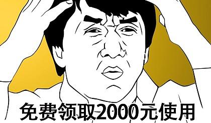 互动吧-免费领!!!2000元!!!现金使用