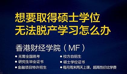 互动吧-香港财经学院MF金融硕士报名中(免考,双证,国际认可,高端人脉资源)