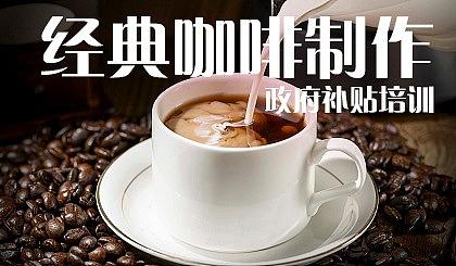 互动吧-经典咖啡制作【政府免费补贴课程】意式浓缩及传统咖啡制作
