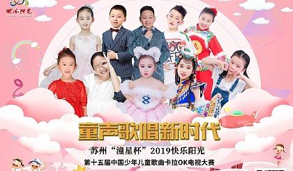 互动吧-2019快乐阳光苏州赛区【索菲兒】海选 报名通知