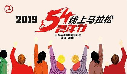 互动吧-2019五四青年节线上马拉松暨五四运动100周年纪念