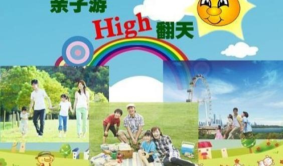 上海奉贤亲子乐园亲子活动亲子旅游亲子游戏搞笑有趣的亲子活动