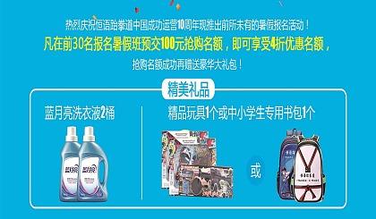 互动吧-恒语跆拳道十周年举行感恩公益暑假招生活动送200份礼品宣传自身品牌