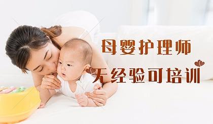 互动吧-【母婴护理师】招聘 | 无经验可培训