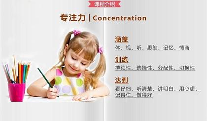 互动吧-大连|【注意力训练营】30课时,全面提高孩子专注力、记忆力、学习力!