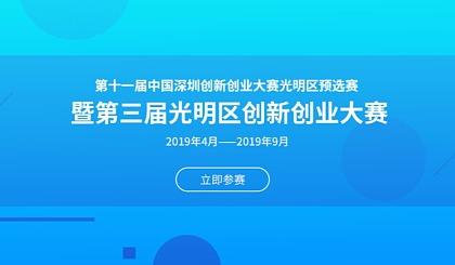 互动吧-深圳创新创业大赛光明区预选赛暨第三届光明区创新创业大赛(南京海选)