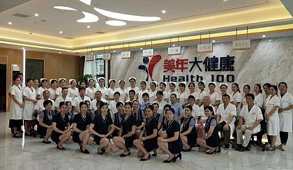 互动吧-全国zui da的连锁体检机构来郴州了,仅499享受价值2500体检套餐咯~