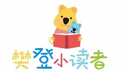 互动吧-购《樊登小读者》年VIP,送深圳儿童音乐剧门票