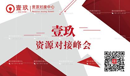 互动吧-壹玖免费模式 资源对接峰会 5月丹东站 袁国顺