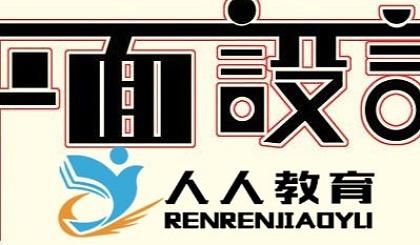 互动吧-惠州淡水区平面广告设计培训学校