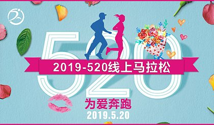 互动吧-2019-520为爱奔跑线上马拉松