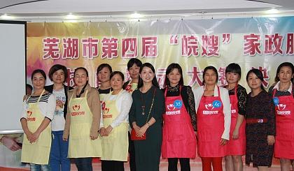 互动吧-(招募会员)无为县家政行业联合工会,助力女性学好技术、谋好出路!