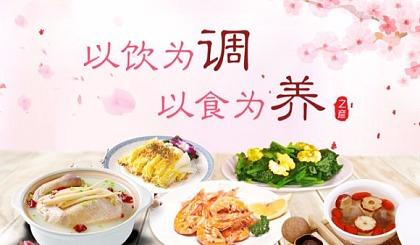 互动吧-【霸王餐】母仪天下月子中心限量抢263元五星级台式月子餐,新客专享!