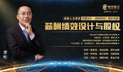 互动吧-《北京HR高端论坛,战略人力资源峰会》5月27日