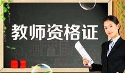 互动吧-惠州教师资格证考前培训班教师资格证培训班