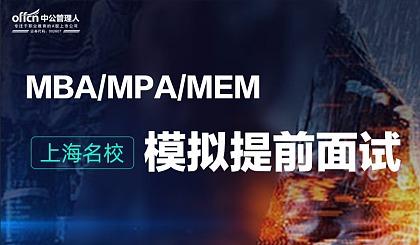 互动吧-上海名校MBA/MPA/MEM模拟提前面试